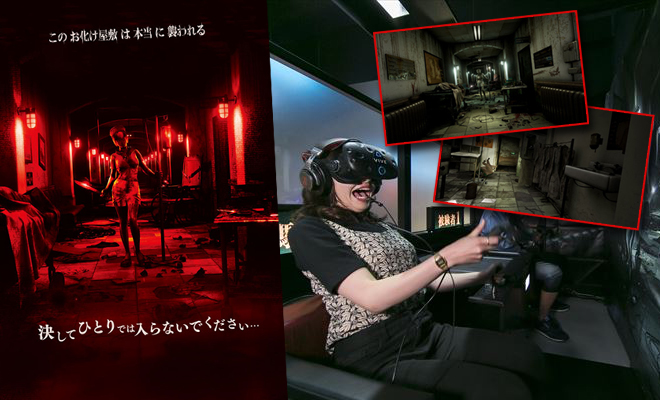 """""""Rエンターテインメント施設「VR"""