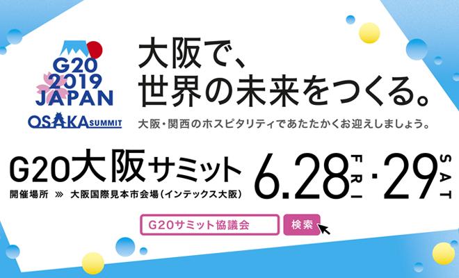 """""""大阪G20大阪サミット"""""""